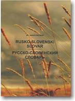 Русско-словенский словарь