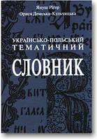Українсько-польський тематичний словник