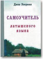 Самоучитель латышского языка