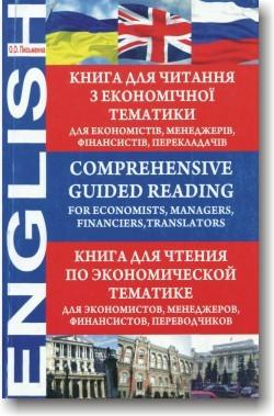 Книга для читання з економічної тематики