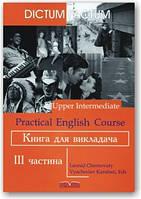 Практичний курс англійської мови. Книга для викладача. 3-й курс