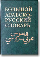 Великий арабсько-російський словник (у 2-х томах)