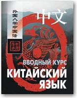 Китайский язык. Вводный курс (+ CD)