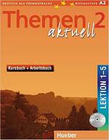 Themen aktuell 2 Kursbuch und Arbeitsbuch mit integrierter Audio-CD – Lektion 1–5 (учебник+тетрадь)