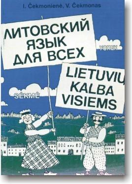 Литовська мова для всіх