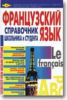 Французский язык. Справочник школьника и студента