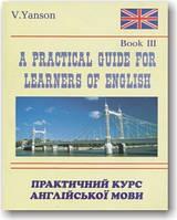 Практичний курс англійської мови (книга 3)