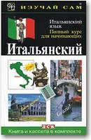 Итальянский язык. Полный курс для начинающих(+CD)