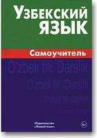 Узбекский язык. Cамоучитель