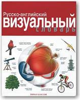 Русско-английский визуальный словарь