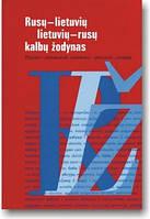 Русско-литовский литовско-русский словарь