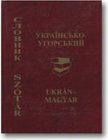 Українсько-угорський словник