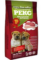 Корм сухой Рекс для щенков 10 кг (Украина)