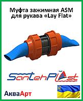 "Муфта зажимная ASM 2""  для рукава «Lay Flat»"