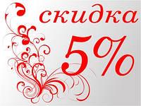 ОСТАВЬ ОТЗЫВ НА НАШЕМ САЙТЕ И ПОЛУЧИ 5% СКИДКУ НА ВСЕ !!!!