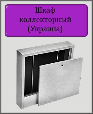 Шкаф коллекторный 780х580х120 наружный на 11-12 выходов