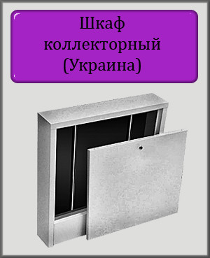 Шкаф коллекторный 950х580х120 наружный на 12-14 выходов