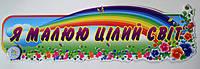 Шапка-заголовок для стенда выставки рисунков Мальвы