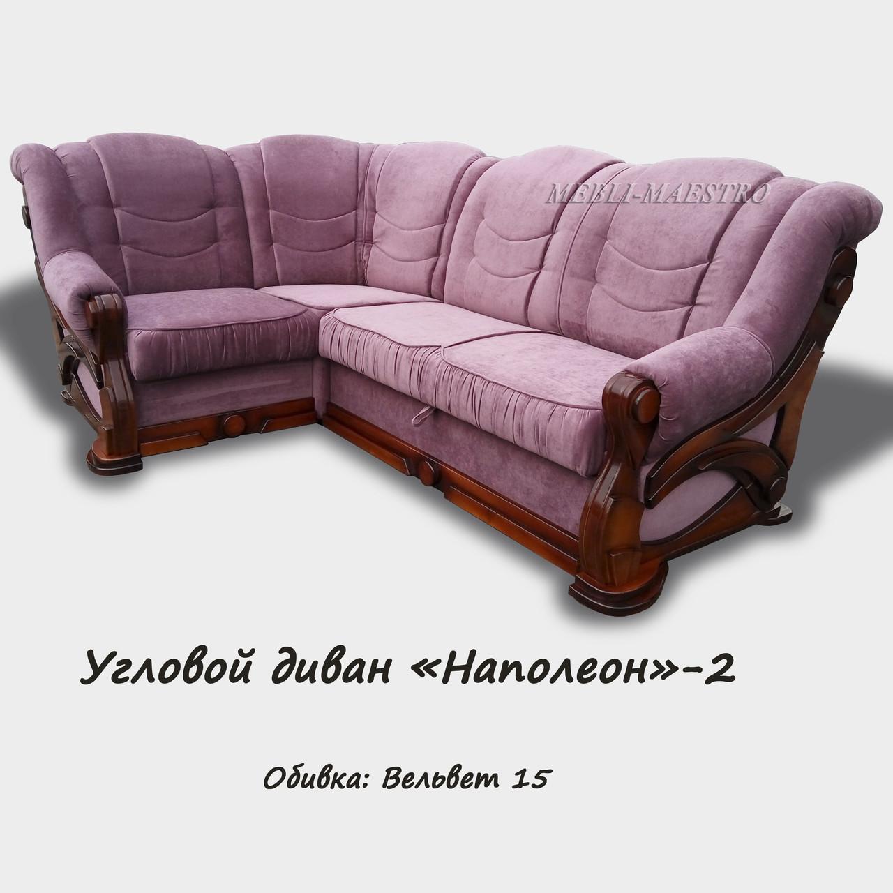 """Угловой диван """"Наполеон""""-2 в наличии"""