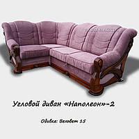 """Угловой диван """"Наполеон""""-2 в наличии, фото 1"""