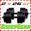 Гантели наборные 2*26 кг (Общий вес 52 кг)
