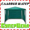 Садовый шатер павильон 3х3 м с тремя стенками