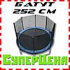 Батут детский FunFit 252 см с защитной сеткой + лестница