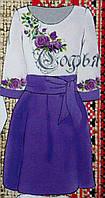 Женский костюм с фиолетовой юбкой (заготовка на габардине), 44-56 р-ры, 405/375 (цена за 1 шт. + 30 гр.)