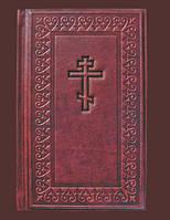 Библия (21*14*4,5)