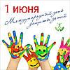 """1 июня """"День защиты детей"""""""