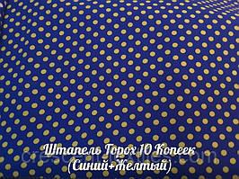 Штапель Принт Горох 10 Копеек (Синий+Желтый)