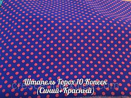 Штапель Принт Горох 10 Копеек (Синий+Красный)