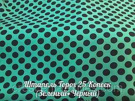 Штапель Принт Горох 25 Копеек (Зеленый+Черный)
