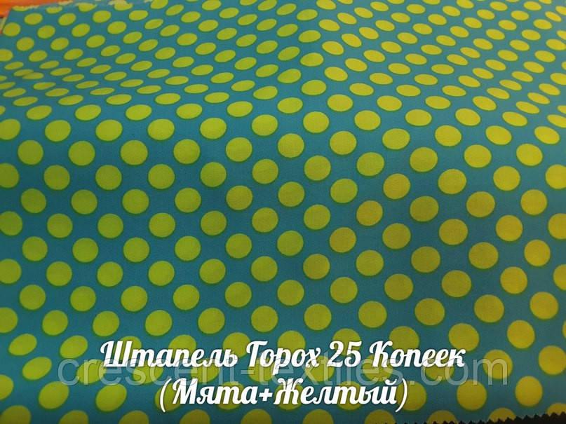 Штапель Принт Горох 25 Копійок (М'ята+Жовтий)