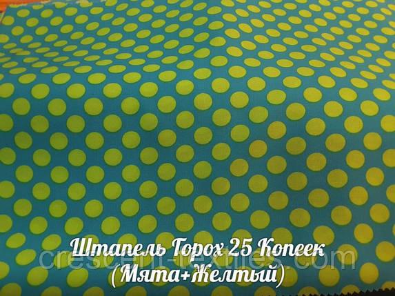 Штапель Принт Горох 25 Копійок (М'ята+Жовтий), фото 2