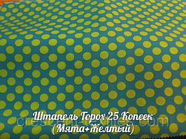 Штапель Принт Горох 25 Копеек (Мята+Желтый)