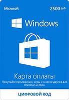 Карта оплаты Windows 2500 рублей
