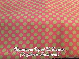 Штапель Принт Горох 25 Копеек (Розовый+Желтый)