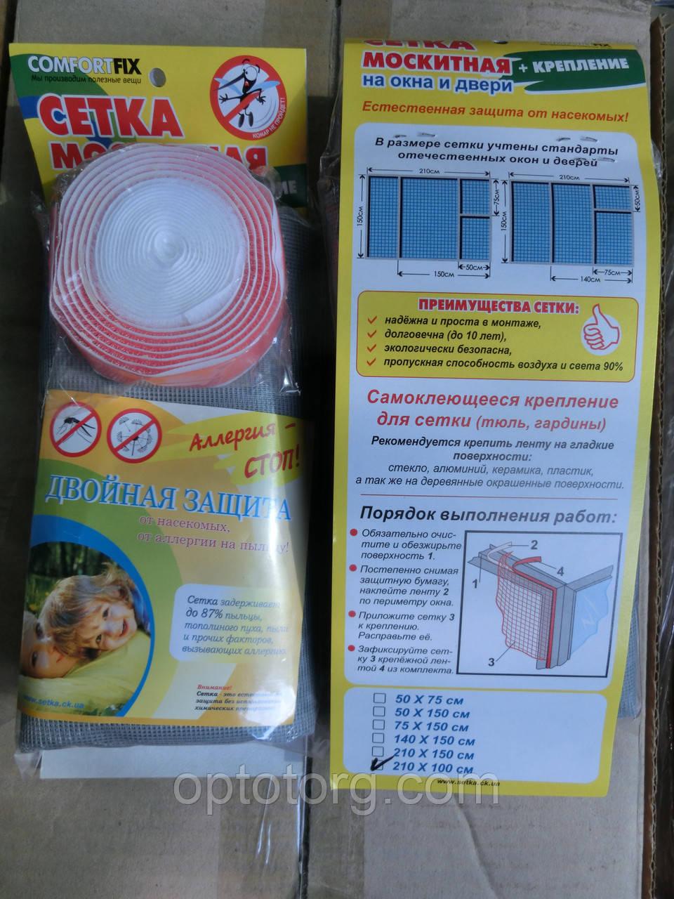 Антимоскитная сетка на двери Евро, с липучкой 100*210 см