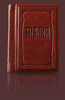 Библия малая (13*10*3)