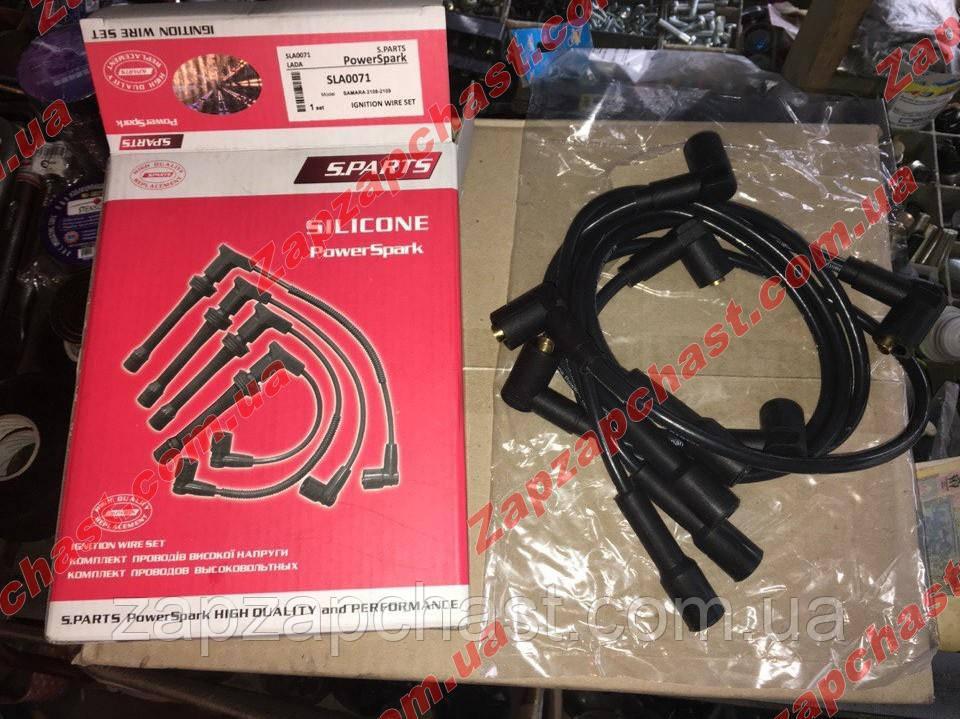 Провода свечные зажигания Ваз 2108 2109 21099 2110 карюраторные SPart
