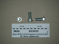 Болт М16х1,5-42 кардана ср/моста (Белебей), 853025