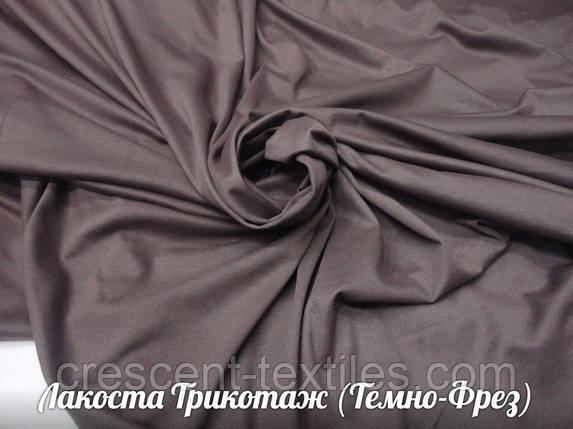 Лакоста Трикотаж (Темно-Фрез), фото 2