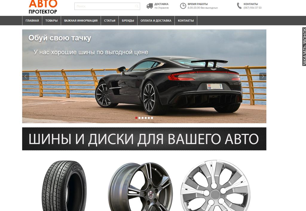 Интернет-магазин Автопротектор 1