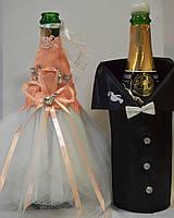 Наряд на шампанское
