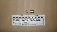 Втулка блокировки (пр-во КАМАЗ), 740.1108048-10