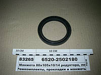Манжета 80х105х10/14 редуктора, левого вращения (Украина), 6520-2502180