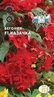 Семена Бегония ампельная F1 Казачка 10 семян Седек