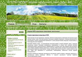 """Статьи для ЧП """"Агропартнер"""" 1"""