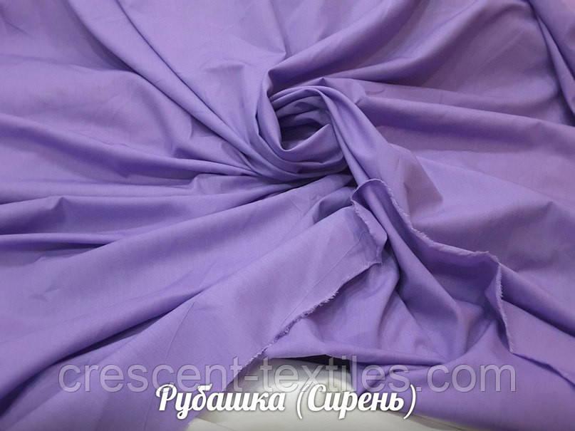 Рубашечная Ткань (Сирень)